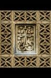Trä med lättnadsprydnadramen med det sned korset royaltyfri bild
