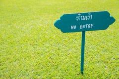 Trätecken INGET TILLTRÄDE i trädgård för grönt gräs arkivbilder