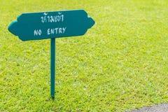 Trätecken INGET TILLTRÄDE i trädgård för grönt gräs arkivbild