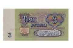 Três rublos da amostra de URSS 1961 foto de stock
