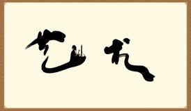 Trabajos chinos cursivos de la caligrafía del arte libre illustration