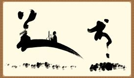 Trabajos cursivos de la caligrafía del arte chino libre illustration