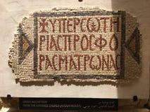 Trabalho de mosaico antigo na exposição em Madaba Fotos de Stock Royalty Free