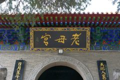 A Traditinal Temple architecture of Taoism in Li Shan, Xian China