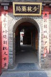 Traditional building at Shaolin Temple Royalty Free Stock Image