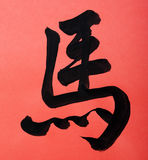 Traditional chinese calligraphy art means success Stock Images