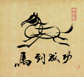 Traditional chinese calligraphy art means success Royalty Free Stock Photos
