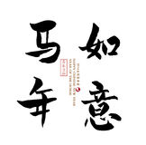 Traditional chinese calligraphy art means success Royalty Free Stock Image