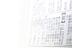 The traditional chinese dictionary Stock Photos