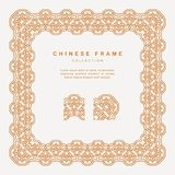Traditional Chinese Golden Frame Tracery Design Decoration Eleme. A Traditional Chinese Golden Frame Tracery Design Decoration Vector Elements Stock Photo