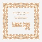 Traditional Chinese Golden Frame Tracery Design Decoration Eleme. A Traditional Chinese Golden Frame Tracery Design Decoration Vector Elements Royalty Free Stock Photography