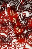 Traditional Chinese paper-cut Stock Photo