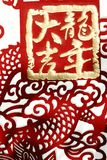 Traditional Chinese paper-cut Stock Photos