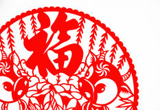 The traditional Chinese paper-cut art. China's blessing royalty free stock photo