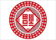 Traditional Chinese pattern ba Royalty Free Stock Photo