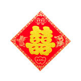 Traditional Chinese Wedding character stock photography