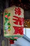Traditional Chinese wicker lantern with Mandarin characters outside Singapore temple. Singapore - May 26, 2016: A traditional Chinese wicker cane lantern with Royalty Free Stock Images