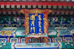 Traditional Chinese Writing And Ornamentation On The Awning Of A Building Within The Summer Palace In Beijing Royalty Free Stock Photo