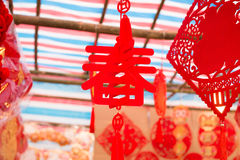 Traditional decoration for Chinese New Year Stock Photos