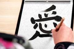 Traditional Japanese or Chinese calligraphy Stock Photos