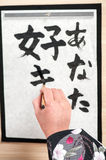 Traditional Japanese or Chinese calligraphy Royalty Free Stock Image