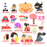 Traditional Japanese Elements. Vector Illustration Set vector illustration