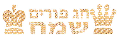 Traditional Jewish holiday - Happy Purim written in Hebrew Stock Photography