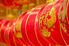 Traditional Red Chinese Lantern In xi`an, China.word `Fu` on the lantern means happiness stock photos