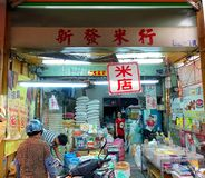 A Traditional Rice and Dry Goods Store in Taiwan Stock Photo