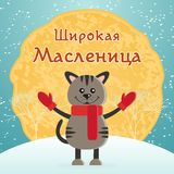 Traditional Slavic carnival Maslenitsa vector greeting card or banner. Text to translate from Russian Wide Shrovetide Royalty Free Stock Images