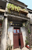 Traditional village house at Dapeng Fortress Royalty Free Stock Images