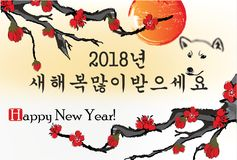 Korean greeting card for the New Year 2018 of the dog celebration. Traditional / vintage greeting card for the Korean New Year of the Dog 2018 celebration. Text Royalty Free Stock Image