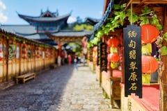 Traditionele Chinese straatlantaarns en zwarte houten raad Stock Afbeeldingen