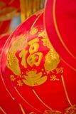 Traditionele Rode Chinese Lantaarn in xi ', China woord 'Fu 'op het geluk van lantaarnmiddelen royalty-vrije stock afbeelding