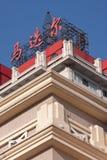 Traditionell arkitektur med kinesiska tecken, Harbin, Kina Royaltyfri Bild