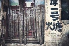 Traditionell Kina bostads- dörr i Lijiang, Kina Arkivfoton