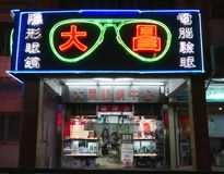 Traditionella optiska exponeringsglas shoppar i Hong Kong royaltyfri bild