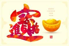 Traditionelle Symbole des Chinesischen Neujahrsfests: Geld und Schätze Stockfotos