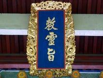 Traditionelles Logo der chinesischen Architektur Stockfotografie