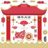 Tradizionale delle collezioni cinesi del nuovo anno royalty illustrazione gratis