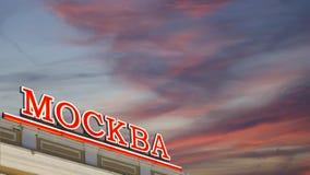 Tradução do russo da inscrição: Moscou Texto de néon da iluminação contra o céu Fotos de Stock Royalty Free