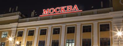 Tradução do russo da inscrição: Moscou Texto de néon da iluminação contra o céu Imagem de Stock Royalty Free
