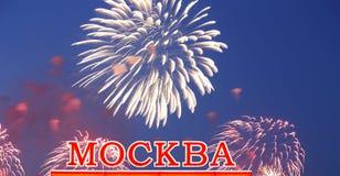 Tradução do russo da inscrição: Moscou Texto e fogos-de-artifício de néon da iluminação Imagens de Stock Royalty Free