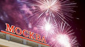 Tradução do russo da inscrição: Moscou Texto e fogos-de-artifício de néon da iluminação Imagens de Stock