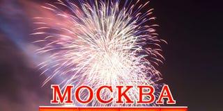 Tradução do russo da inscrição: Moscou Texto e fogos-de-artifício de néon da iluminação Fotos de Stock Royalty Free