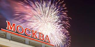 Tradução do russo da inscrição: Moscou Texto e fogos-de-artifício de néon da iluminação Imagem de Stock