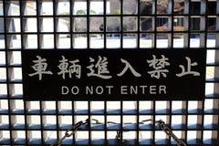 Tradução: O ` não incorpora o ` assina dentro o japonês, embora parece ignorado imagem de stock royalty free