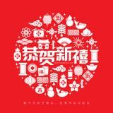 Traducción china china del modelo del icono del Año Nuevo del elemento del fondo inconsútil del vector: Año Nuevo chino feliz Imagen de archivo