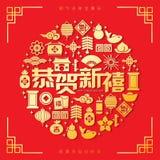 Traducción china china del modelo del icono del Año Nuevo del elemento del fondo inconsútil del vector: Año Nuevo chino feliz Fotos de archivo