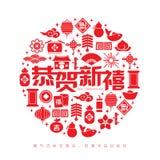 Traducción china china del modelo del icono del Año Nuevo del elemento del fondo inconsútil del vector: Año Nuevo chino feliz Fotografía de archivo